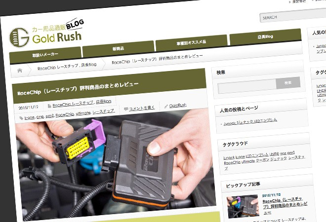 blog-goldrush